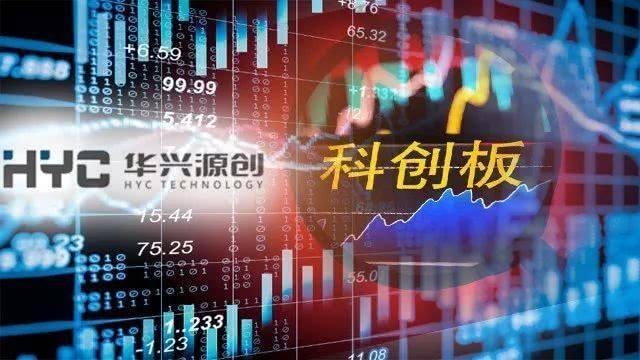 科创板第一股华兴源创发行价敲定,24.26元/股、41倍市盈率,本周四可正式网上申购