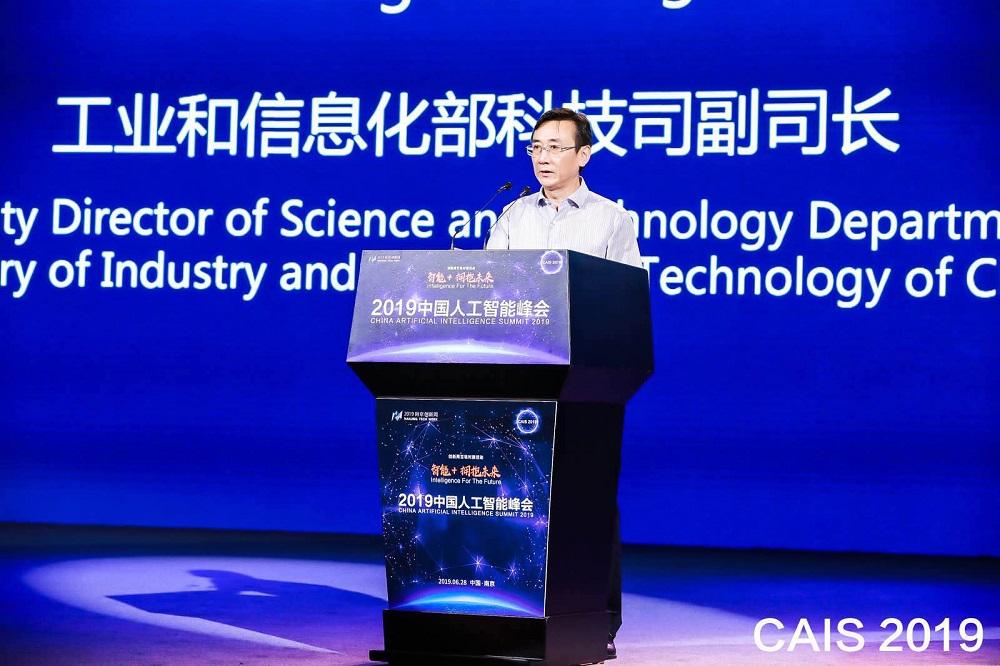 工业和信息化部科技司副司长王卫明