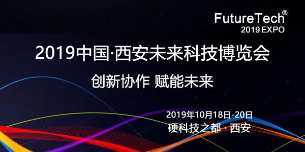 2019中国·西安 未来科技博览会