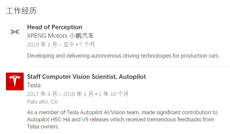 小鹏现员工承认上传特斯拉Autopilot源代码,但否认窃密