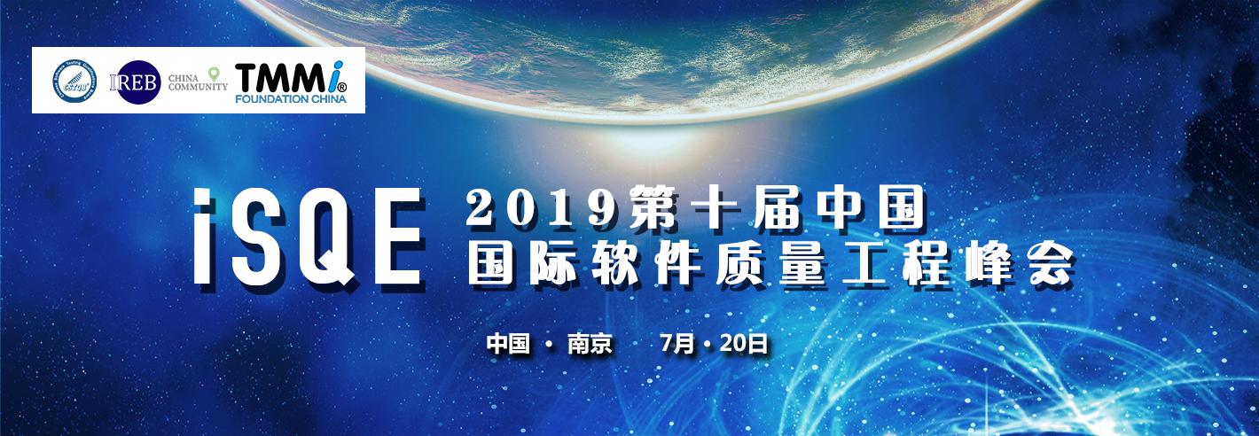 2019年第十届中国国际软件质量工程(iSQE)峰会即将召开