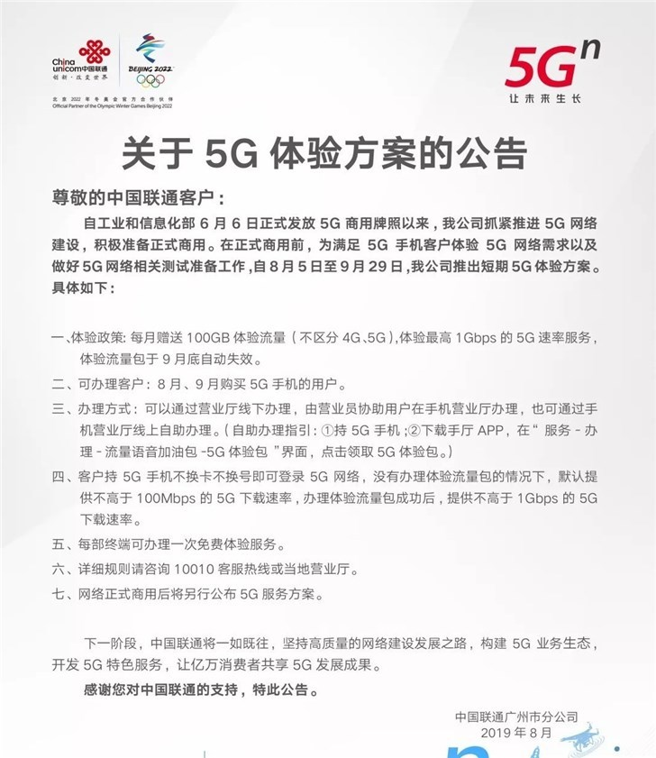 运营商5G体验方案出炉;FCC发新规禁止国际机器人电话和短信诈骗行为