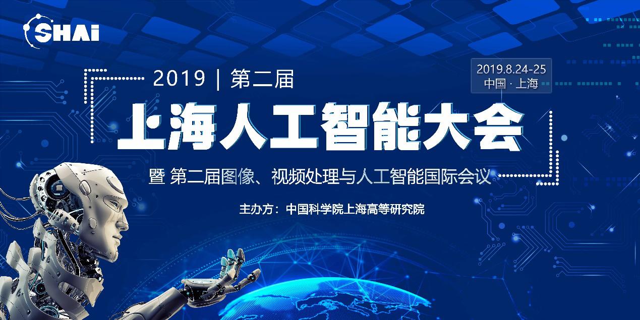 智跨越 超未来  —2019第二届上海人工智能大会暨第二届图像、视频处理与人工智能国际会议 即将隆重