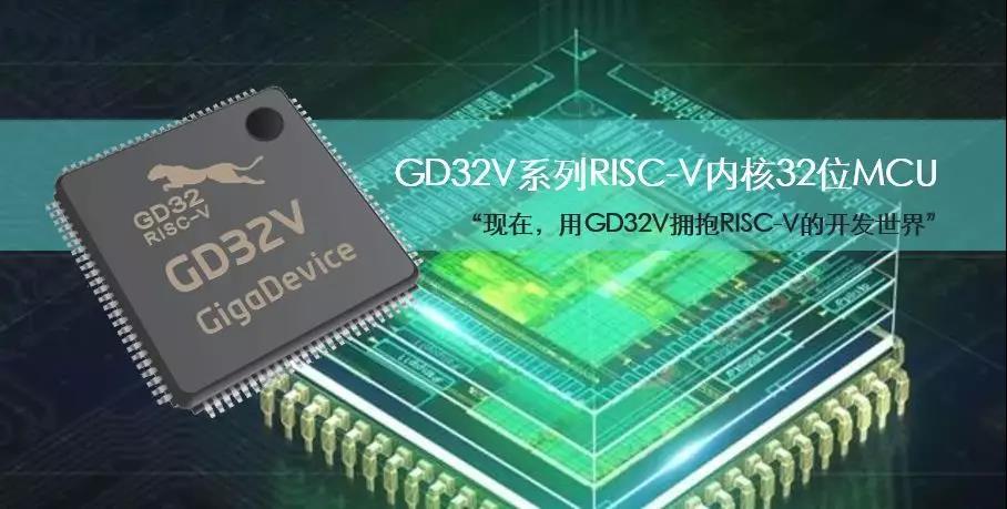 兆易创新推出首款基于RISC-V的32位MCU,开发生态均已完备
