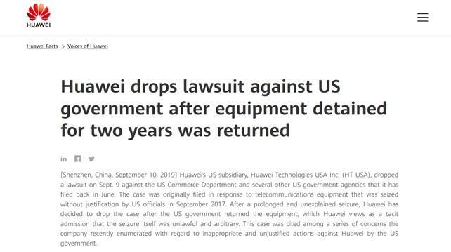 美国政府归还无故扣押设备,华为撤销诉讼宣告胜利