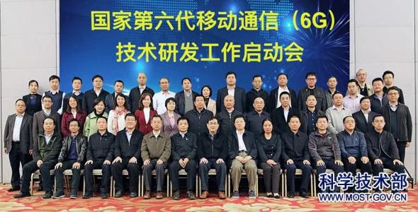 科技部:我国正式开启6G技术研发工作