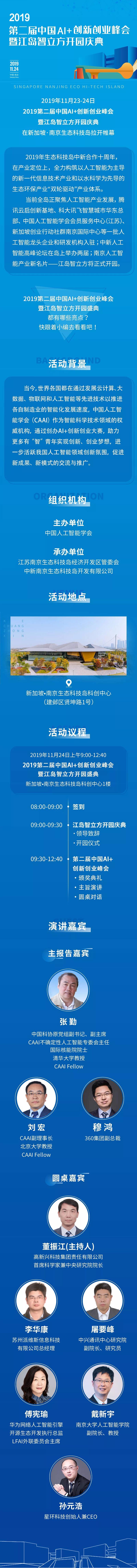 倒計時3天!2019第二屆中國AI+創新創業峰會亮點全揭秘