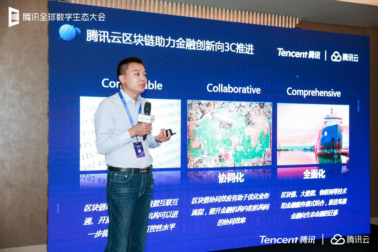 腾讯云邵兵:区块链助力金融创新向可控化、协同化和全面化推进