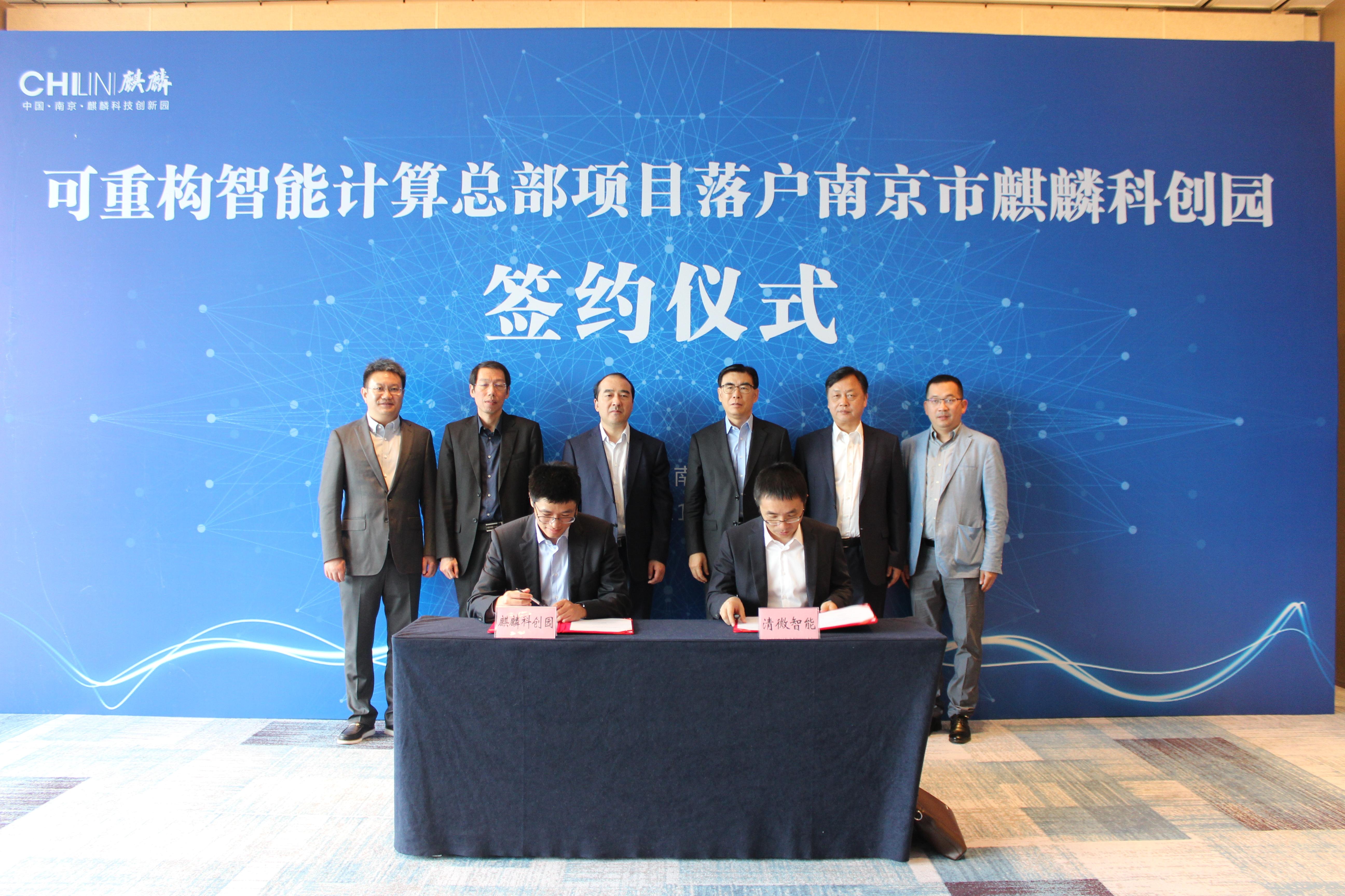 可重构智能计算总部签约落户南京市麒麟科创园