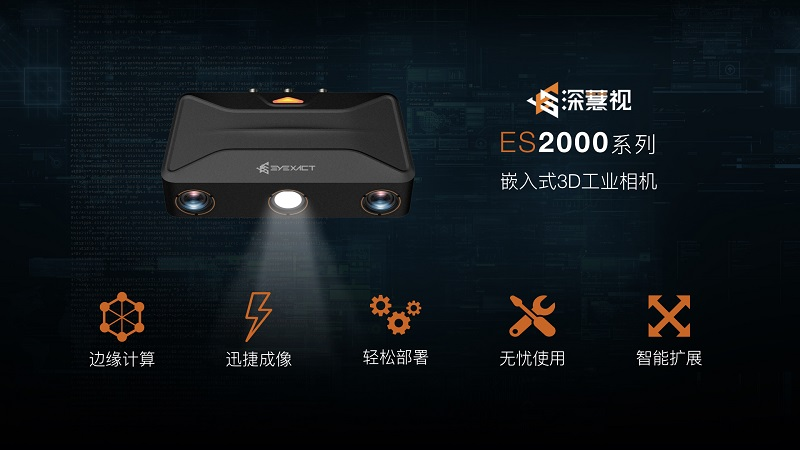深慧视发布ES-2000系列嵌入式3D相机系统