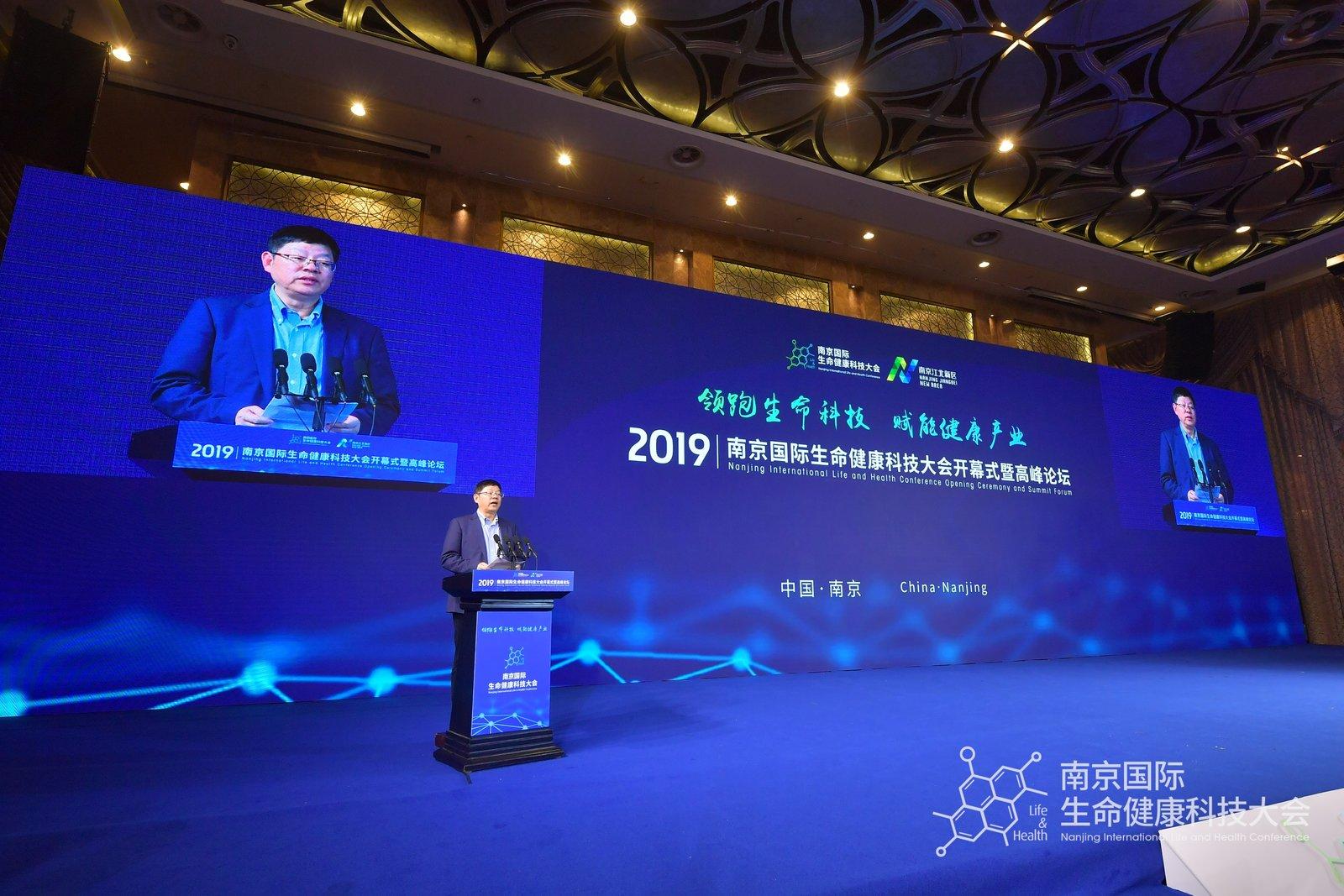 2019南京国际生命健康科技大会盛大开幕,科技赋能备受关注