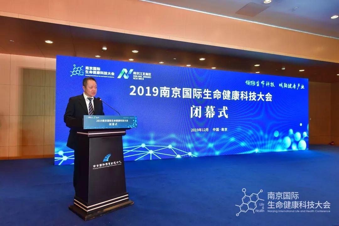2019南京国际生命健康科技大会圆满闭幕