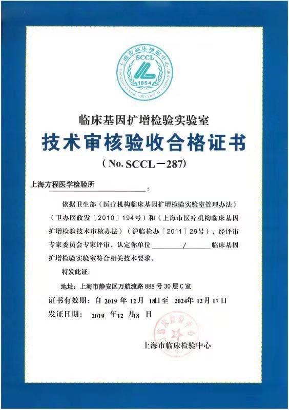 抗击疫情:上海本土企业深兰科技成为国内首批通过新冠病毒核酸检测能力验证