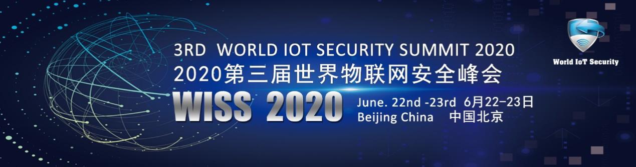 2020第三届世界物联网安全峰会WISS