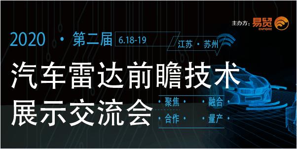 2020(第二届)汽车雷达前瞻技术展示交流会