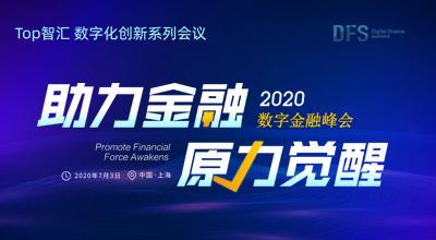 2020数字金融峰会