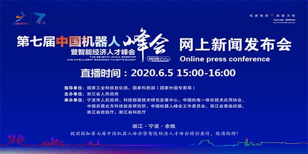 第七届中国机器人峰会