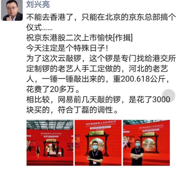 """20万元购锣,京东""""618店庆日""""在港二次上市,开启乘风破浪新旅程"""