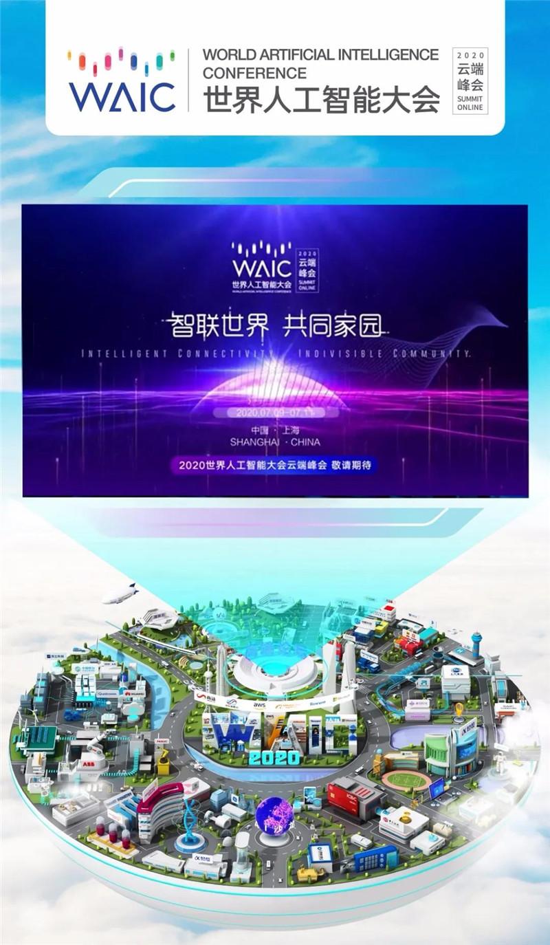 大咖云集,2020世界人工智能大会云端峰会注册开启