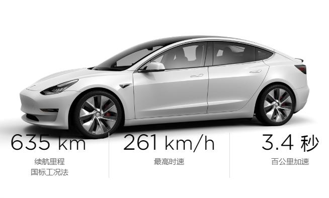 特斯拉国产Model 3性能规格公布:百公里加速3.4s,续航里程635公里