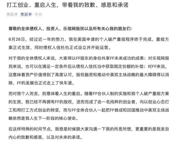 贾跃亭个人破产重组完成 发公开信致歉乐视股民