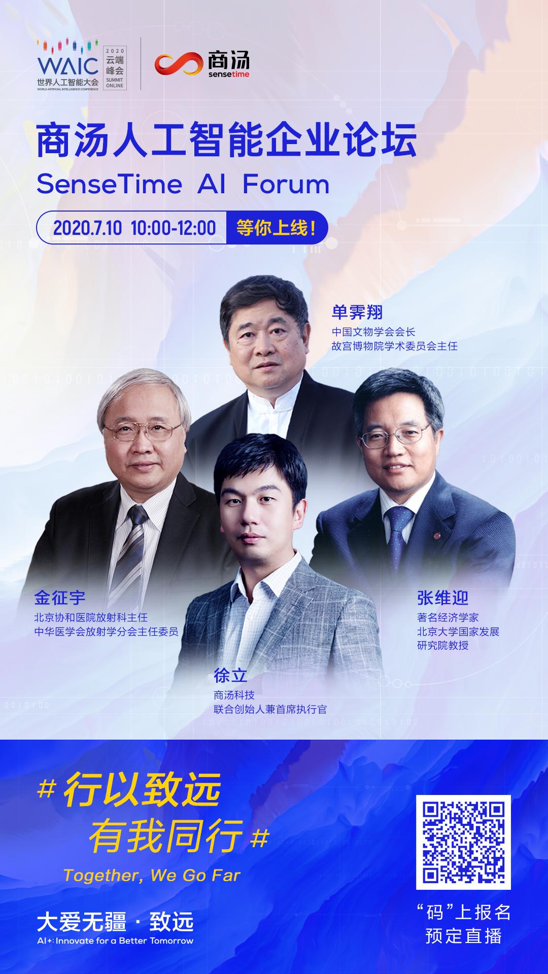探营上海AI独角兽企业!星环科技、商汤科技亮点抢先看