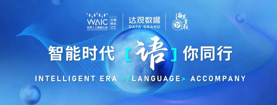 """WAIC世界人工智能大会云端峰会,达观数据携手浦东青联""""智能时代,语你同行""""主题论坛即将开启"""