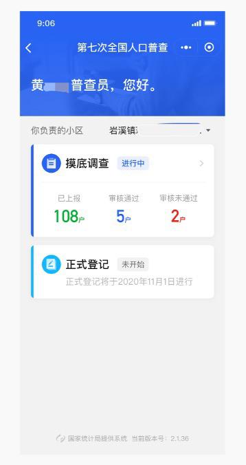腾讯云中标第七次全国人口普查项目,全面提升普查信息化水平
