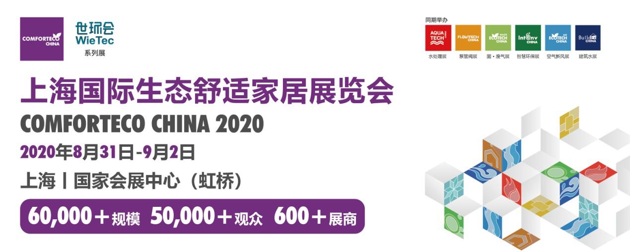 2020不可错过的舒适行业盛会!上海国际生态舒适家居展邀您探秘舒适未来!