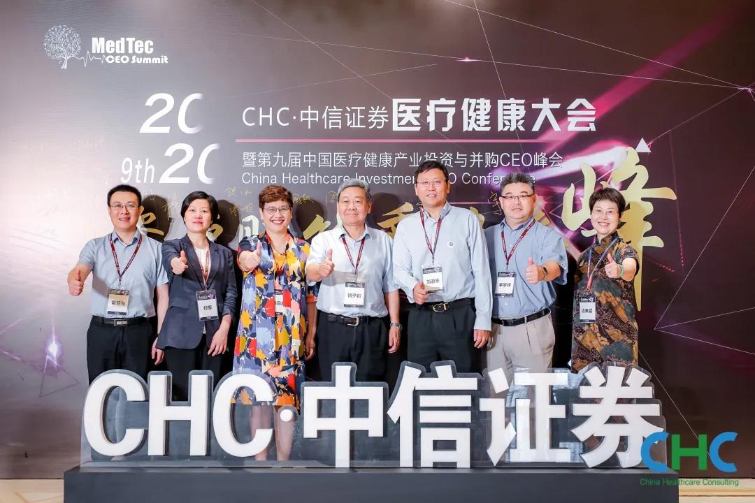 2020CHC·中信证券医疗健康大会暨第九届中国医疗健康产业投资与并购CEO峰会圆满落幕