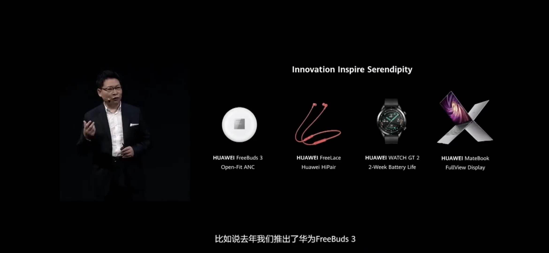 动态降噪、无风扇设计……华为推出全新一代智慧生活科技产品