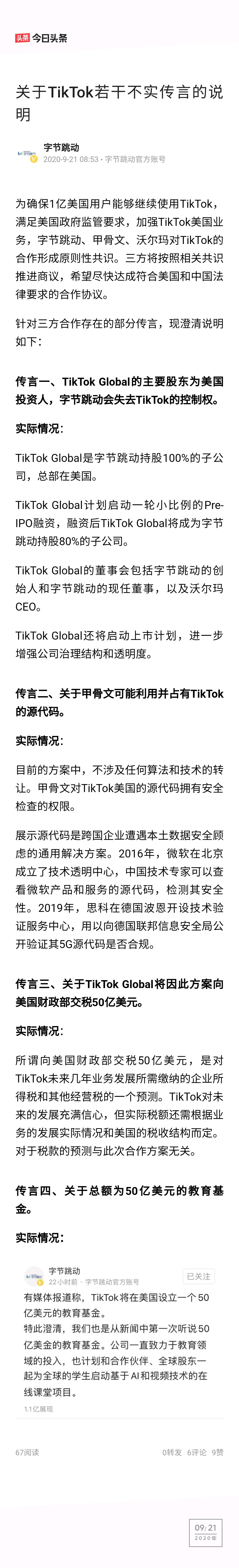 字节跳动最新声明:TikTok将成为旗下持股80%子公司;交易不涉及算法和技术转让