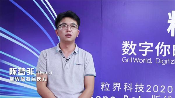 新突破!粒界科技线上发布自主产权3D渲染引擎 GritGene