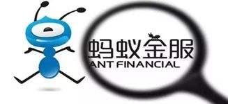 蚂蚁集团最新IPO融资目标:升至350亿美元!(内附蚂蚁集团上市之路)
