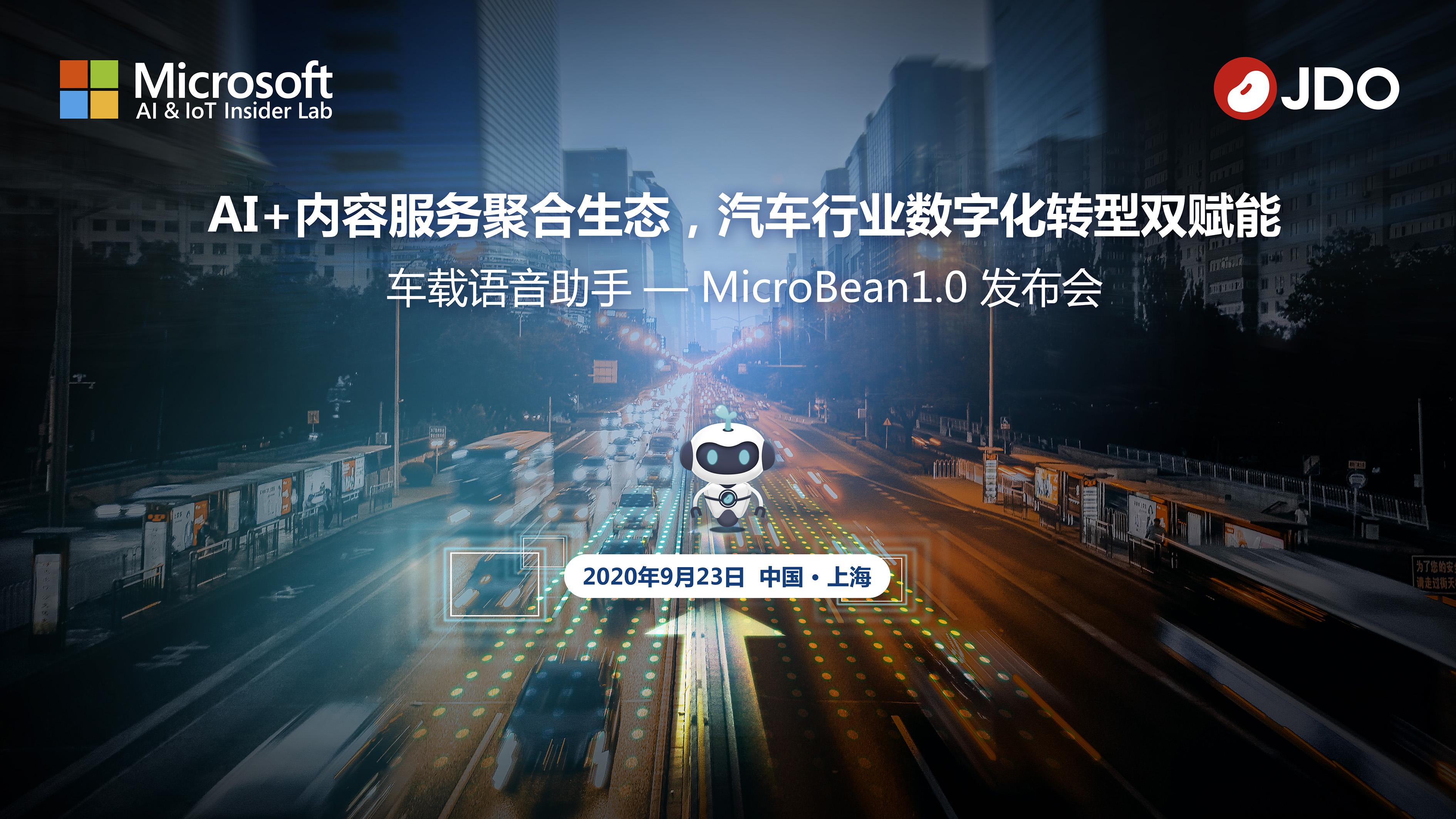 极豆科技发布基于微软云和AI技术的全新车载语音助手Microbean1.0
