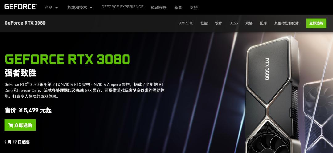"RTX 3090今晚解禁开售,又是一场""消费者大战黄牛"""
