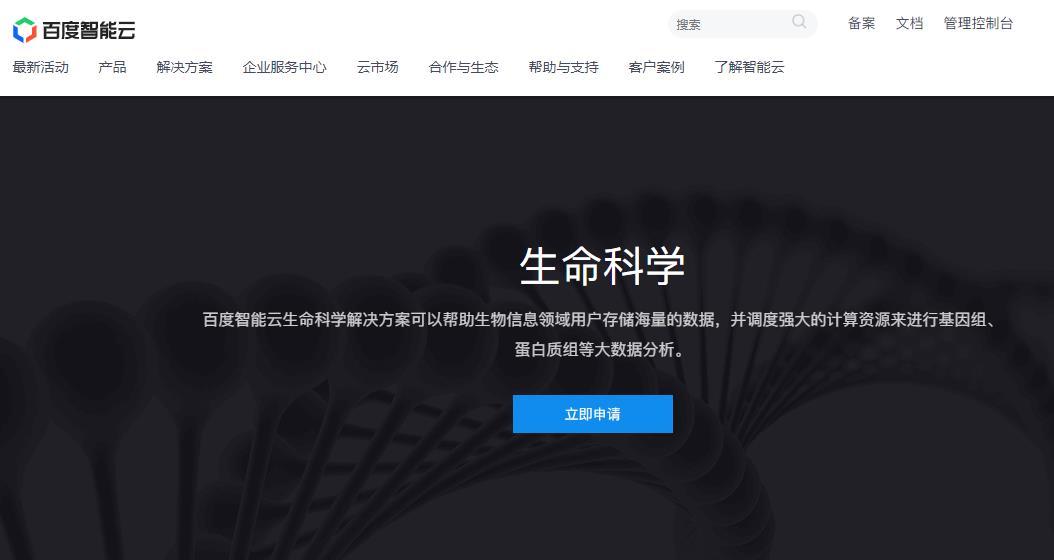李彦宏终于圆了生命科学的梦想!借力百度AI成立新公司