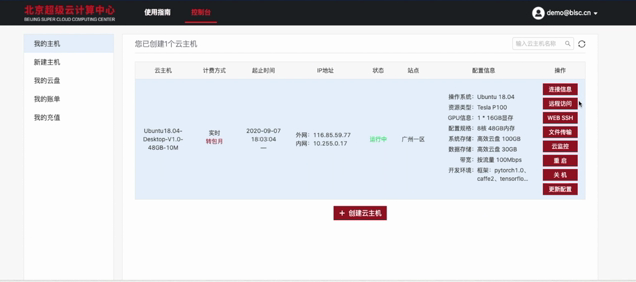 北京超级云计算中心赵鸿冰:用AI智算云计算替换传统自建,让专业的人干专业的事