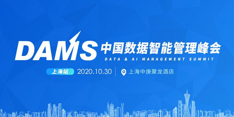 DAMS 2020:从数据治理、数据资产管理,到 数据中台的落地实战