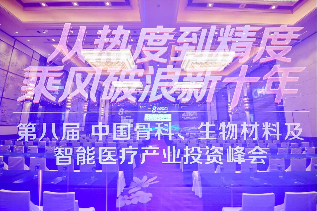乘风破浪新十年!第八届骨科峰会今日燃爆常州(内附视频彩蛋)