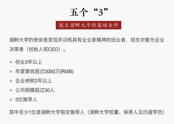 湖畔大学五周年校庆,马云首次公开办学情况
