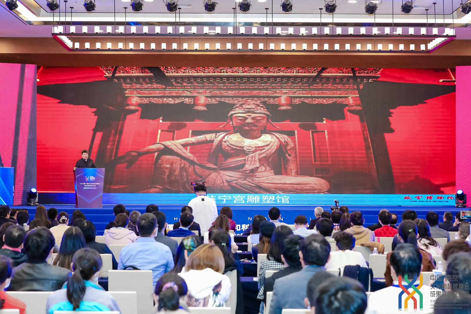 畅谈新思维新角度,第三届文化和科技融合热点和趋势论坛成功举办