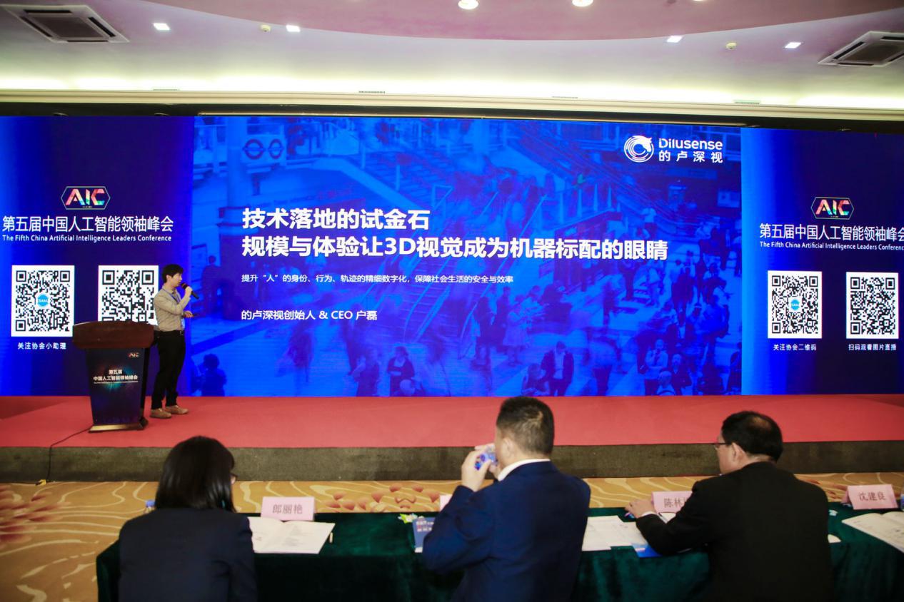 智创融合,赋能新时代 第五届中国人工智能领袖峰会圆满举办