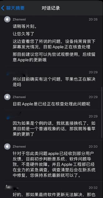 苹果回应iPhone 12屏幕发绿:是系统问题,下次手机iOS可解决