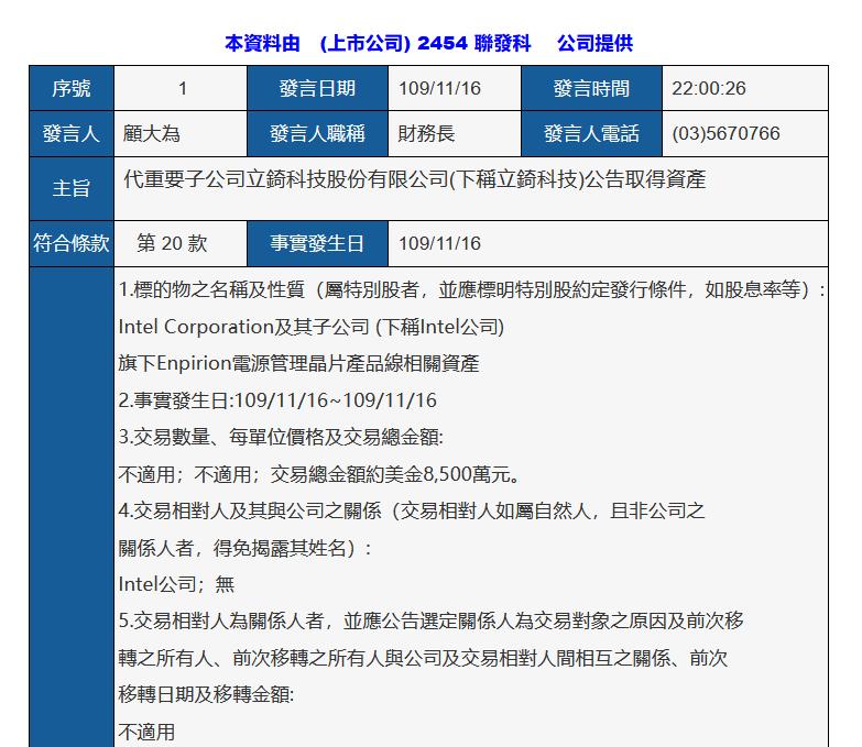 交易价5.6亿人民币,英特尔一个月内再次出售非核心业务