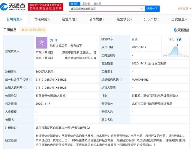 消息称京东方OLED未通过苹果审查:供应iPhone 12已无望;荣耀品牌关联企业于北京成立荣耀终端