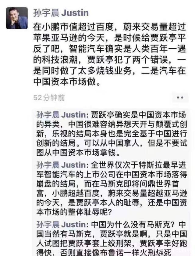 孙宇晨要为贾跃亭平反!称其为中国马斯克;5552亿美元!特斯拉超伯克希尔 成为美国第六大市值公司
