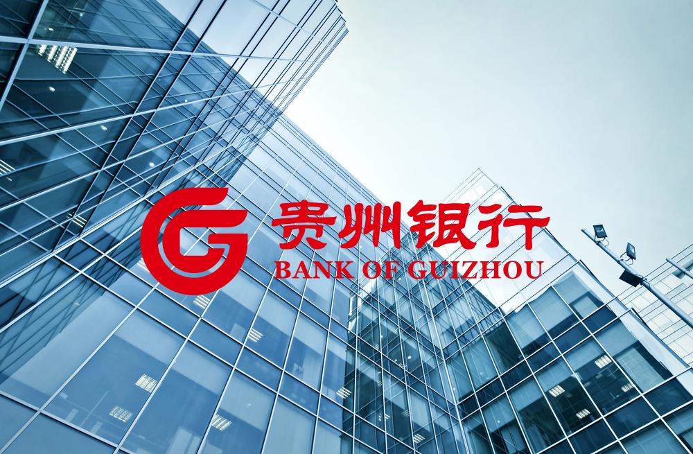 银行业上云大进展:腾讯云助力贵州银行实现全量业务上云