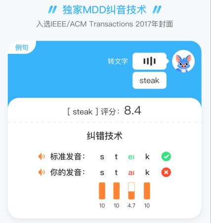 """声希科技孙立发:用AI纠正""""中国式""""发音,打造高品质少儿英语课程"""