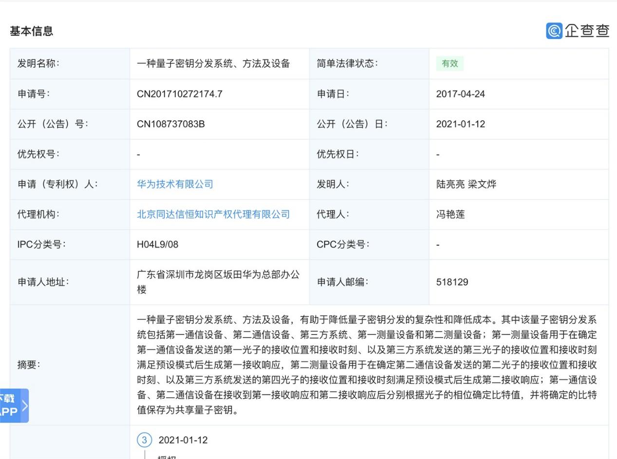 苹果iPhone 13即将在富士康深圳厂区打样;中兴通讯10.35亿元转让高达通信股权
